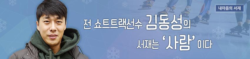 """전 쇼트트랙선수 김동성의 서재는 """" 사람""""이다."""