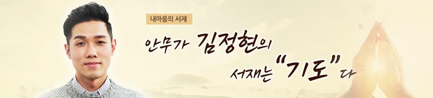 """안무가 김정현의 서재는 """"기도""""다"""