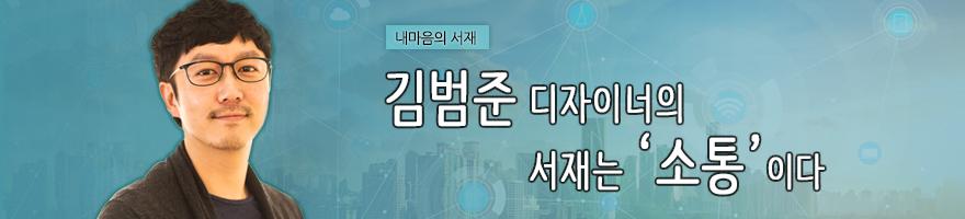 김범준 디자이너의 서재는 소통이다