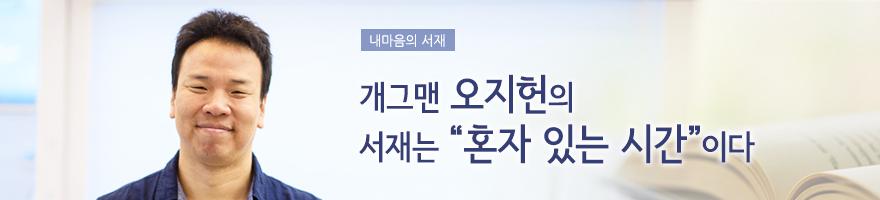 개그맨 오지헌 서재는 '혼자 있는 시간'이다