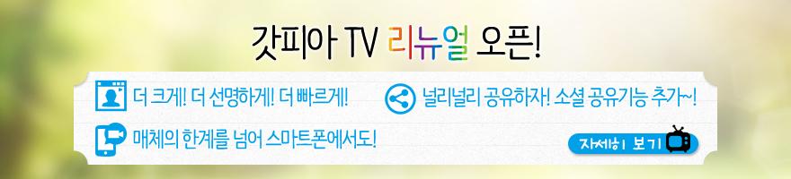 ���Ǿ� TV ������ ����