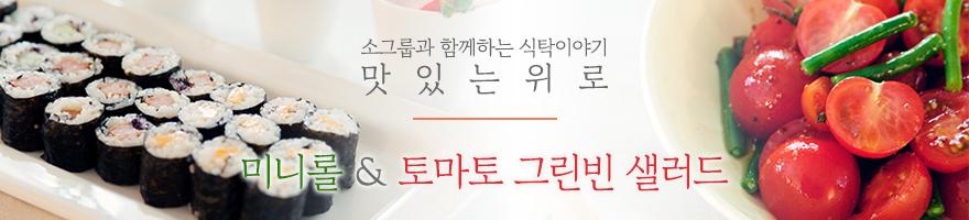 소그룹과 함께 하는 식탁이야기 맛있는 위로 - 미니롤&그린빈토마토샐러드