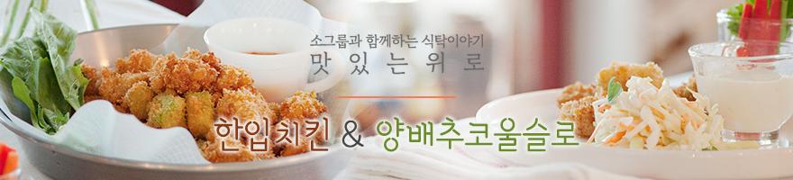 소그룹과 함께 하는 식탁이야기 맛있는 위로 - 한입치킨&양배추코울슬로