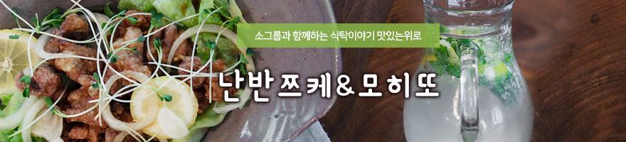소그룹과 함께 하는 식탁이야기 맛있는 위로 - 난반쯔케&모히또