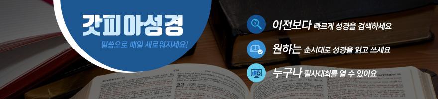 갓피아 성경